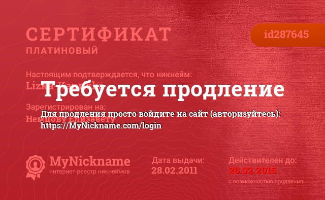 Сертификат  на  никнейм  Lizka-Kaprizka,  зарегистрирован  за  Немцову  Елизавету