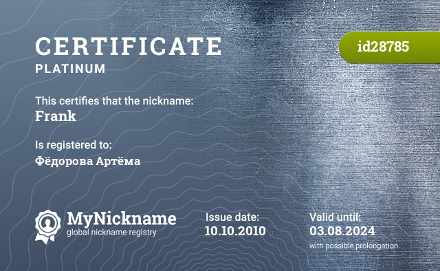 Certificate for nickname Frank is registered to: Фёдорова Артёма