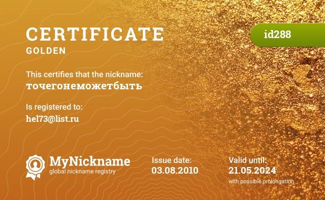 Certificate for nickname точегонеможетбыть is registered to: hel73@list.ru