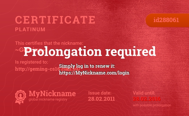 Certificate for nickname ~Geming~ is registered to: http://geming-cs16.clan.su/