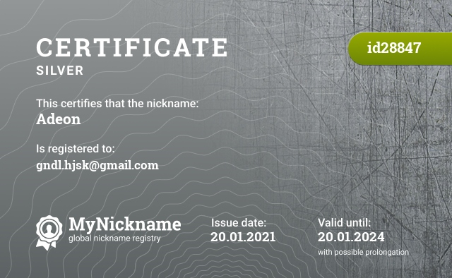 Certificate for nickname Adeon is registered to: gndl.hjsk@gmail.com