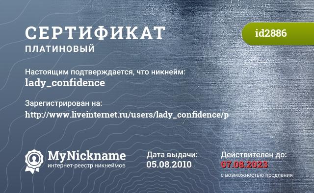 Сертификат на никнейм lady_confidence, зарегистрирован на http://www.liveinternet.ru/users/lady_confidence/p