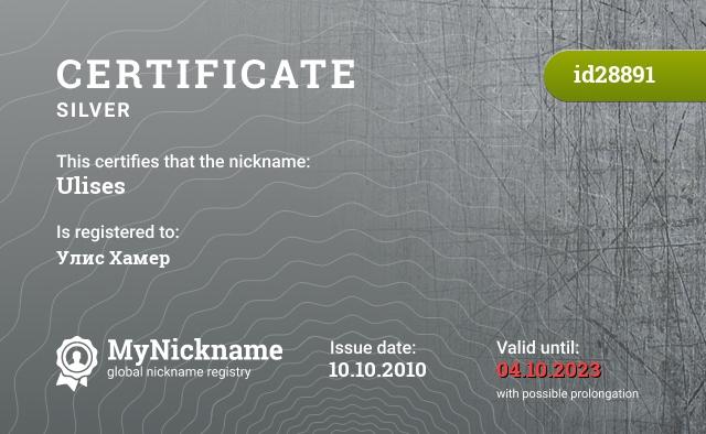 Certificate for nickname Ulises is registered to: Улис Хамер