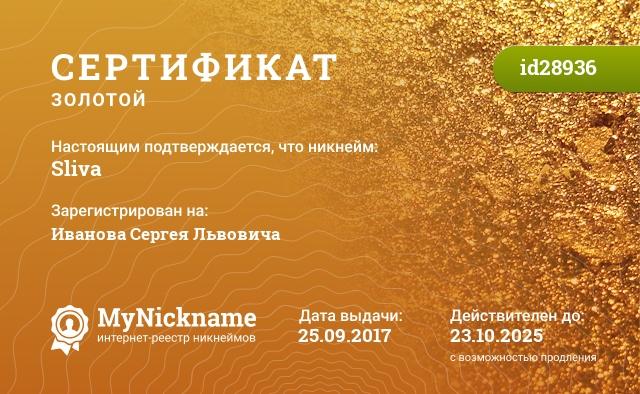 Сертификат на никнейм Sliva, зарегистрирован на Иванова Сергея Львовича