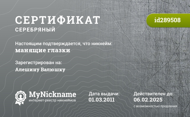 Сертификат на никнейм манящие глазки, зарегистрирован на Алешину Валюшку