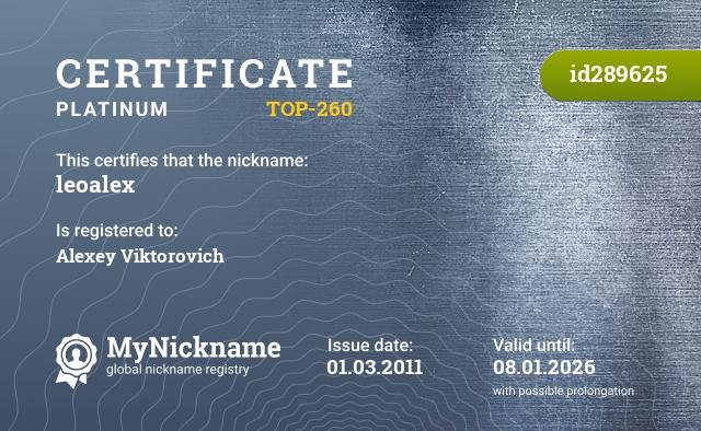 Certificate for nickname leoalex is registered to: добрый леФ