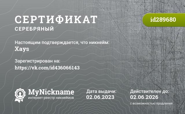 Сертификат на никнейм Xays, зарегистрирован на http://steamcommunity.com/id/mr_xays/