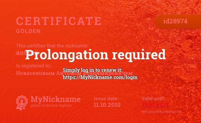 Certificate for nickname antonii is registered to: Новоселовым Антоном Владимировичем