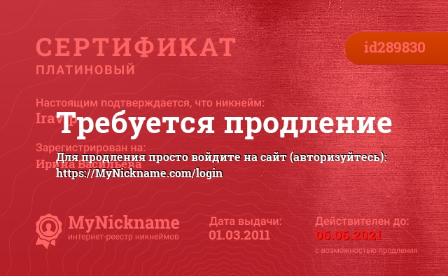 Сертификат на никнейм Iravip, зарегистрирован за Ирина Васильева