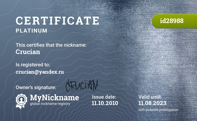 Certificate for nickname Crucian is registered to: crucian@yandex.ru