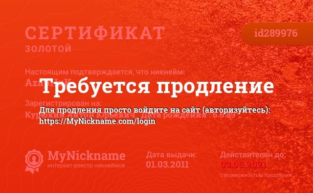 Сертификат на никнейм AzapHuK, зарегистрирован на Курюкин Антон Юрьевич   Дата рождения : 6.6.89