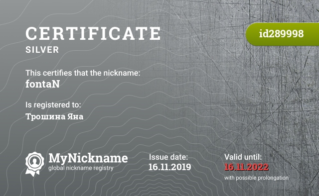Certificate for nickname fontaN is registered to: Трошина Яна