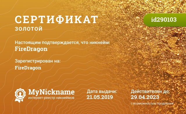 Сертификат на никнейм FireDragon, зарегистрирован на FireDragon