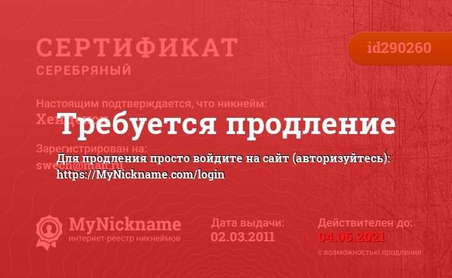 Сертификат на никнейм Хендехох, зарегистрирован на swech@mail.ru