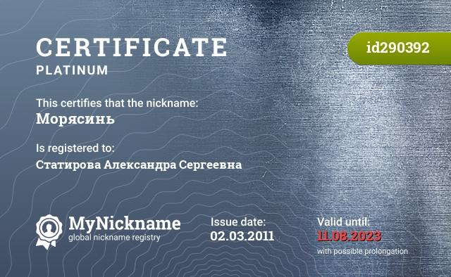 Certificate for nickname Морясинь is registered to: Статирова Александра Сергеевна