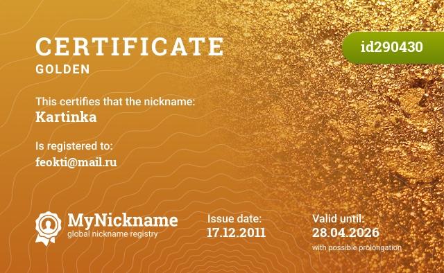 Certificate for nickname Kartinka is registered to: feokti@mail.ru