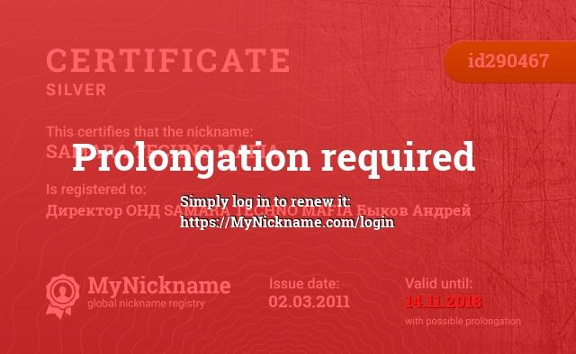 Certificate for nickname SAMARA TECHNO MAFIA is registered to: Директор ОНД SAMARA TECHNO MAFIA Быков Андрей