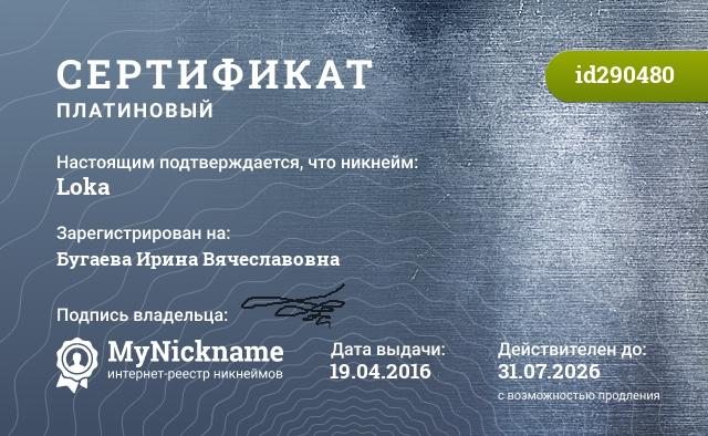 Сертификат на никнейм Loka, зарегистрирован на Фомченкова Ирина Вячеславовна