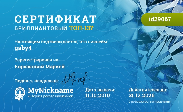Сертификат на никнейм gaby4, зарегистрирован на Корсаковой Марией