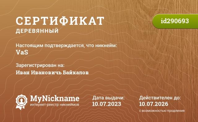 Сертификат на никнейм VaS, зарегистрирован на Vlad