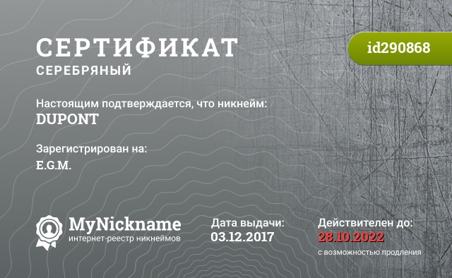 Сертификат на никнейм DUPONT, зарегистрирован на E.G.M.