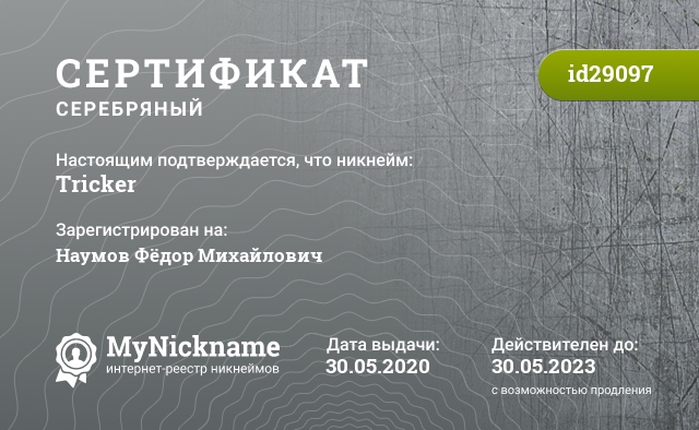 Сертификат на никнейм Tricker, зарегистрирован на Наумов Фёдор Михайлович