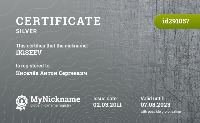 Certificate for nickname iKiSEEV is registered to: Киселёв Антон Сергеевич