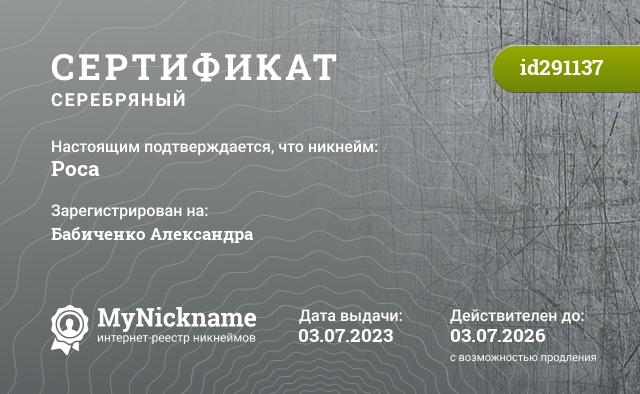 Сертификат на никнейм Роса, зарегистрирован на росу