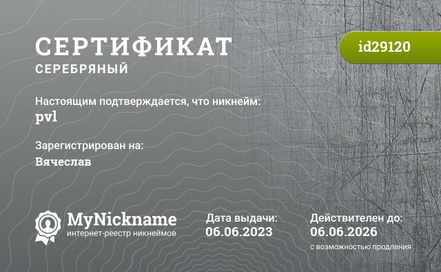 Сертификат на никнейм pvl, зарегистрирован на Павловская Елена