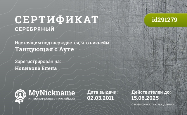 Сертификат на никнейм Танцующая с Ауте, зарегистрирован на Чикулина Елена