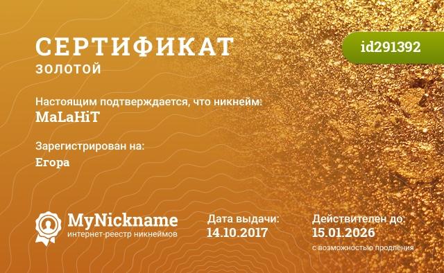 Сертификат на никнейм MaLaHiT, зарегистрирован на Егора