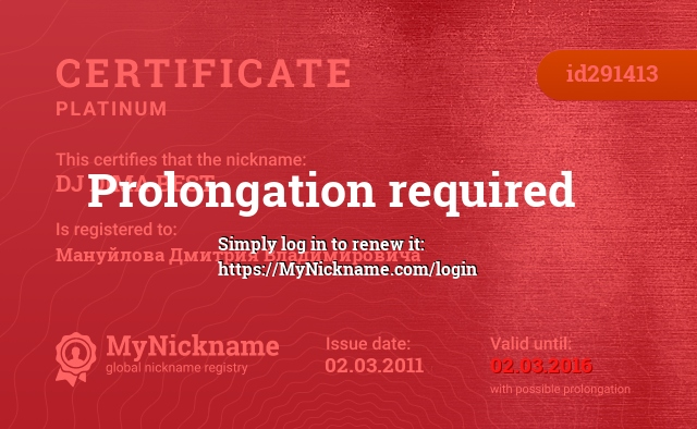 Certificate for nickname DJ DIMA BEST is registered to: Mануйлова Дмитрия Владимировича