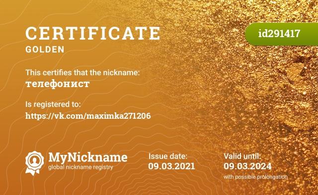 Certificate for nickname телефонист is registered to: https://vk.com/maximka271206