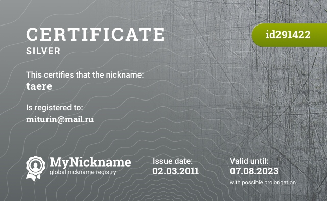 Certificate for nickname taere is registered to: miturin@mail.ru