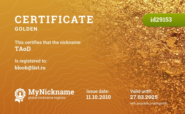 Certificate for nickname TAoD is registered to: bloob@list.ru