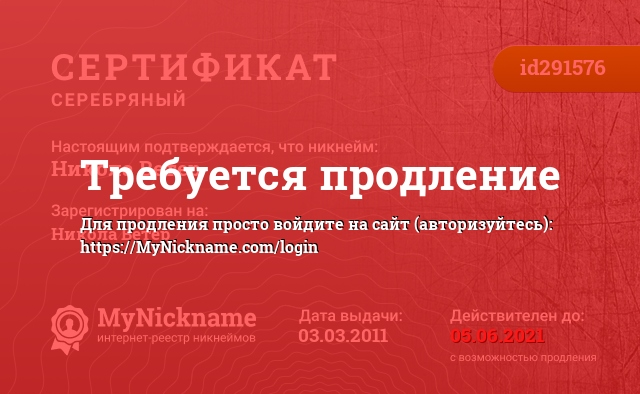 Сертификат на никнейм Никола Ветер, зарегистрирован на Никола Ветер
