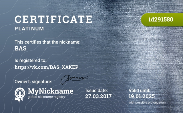 Certificate for nickname BAS is registered to: https://vk.com/BAS_XAKEP