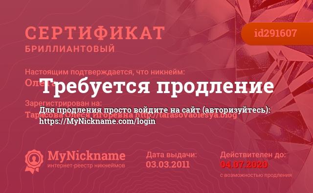 Сертификат на никнейм ОлеТа, зарегистрирован на Тарасова Олеся Игоревна http://tarasovaolesya.blog