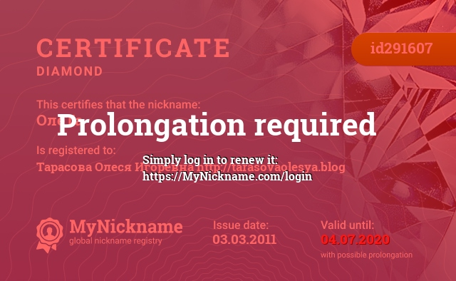 Certificate for nickname ОлеТа is registered to: Тарасова Олеся Игоревна http://tarasovaolesya.blog