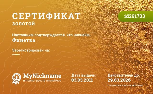Сертификат на никнейм Финетка, зарегистрирован на ''''''''