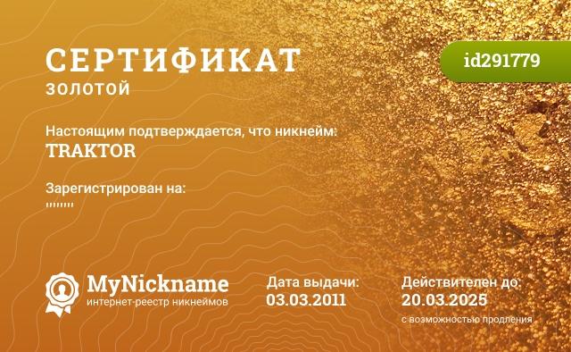 Сертификат на никнейм TRAKTOR, зарегистрирован на ''''''''