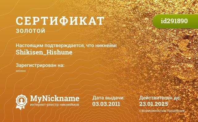 Сертификат на никнейм Shikisen_Hishune, зарегистрирован на ''''''''