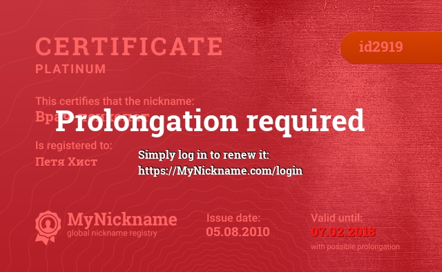 Certificate for nickname Врач-психопат is registered to: Петя Хист