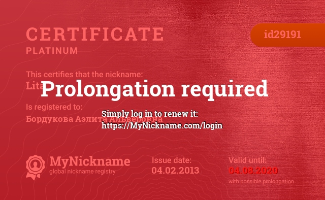 Certificate for nickname Lita is registered to: Бордукова Аэлита Альверовна
