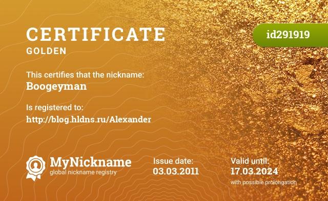 Certificate for nickname Boogeyman is registered to: http://blog.hldns.ru/Alexander