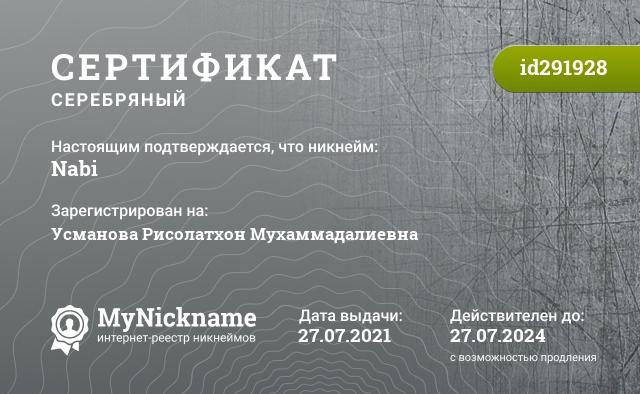 Сертификат на никнейм Nabi, зарегистрирован на ''''''''