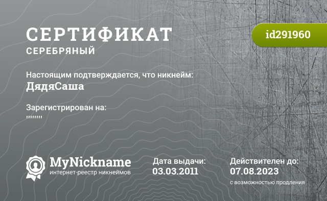 Сертификат на никнейм ДядяСаша, зарегистрирован на ''''''''