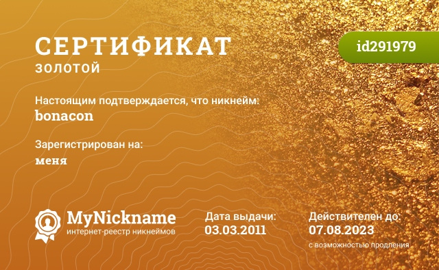 Сертификат на никнейм bonacon, зарегистрирован на меня