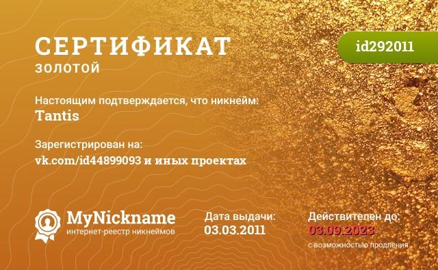 Сертификат на никнейм Tantis, зарегистрирован на vk.com/id44899093 и иных проектах