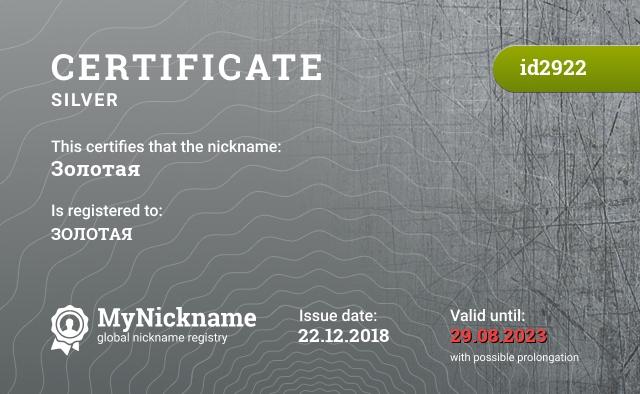 Certificate for nickname Золотая is registered to: ЗОЛОТАЯ